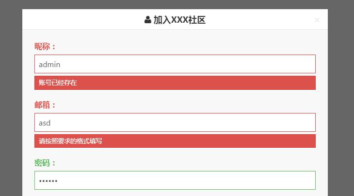 Amaze Form Validator 表单验证AJAX自定义消息内容